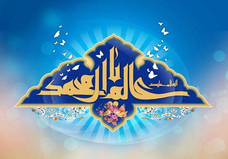 السلام علیک یا عالم آل محمد