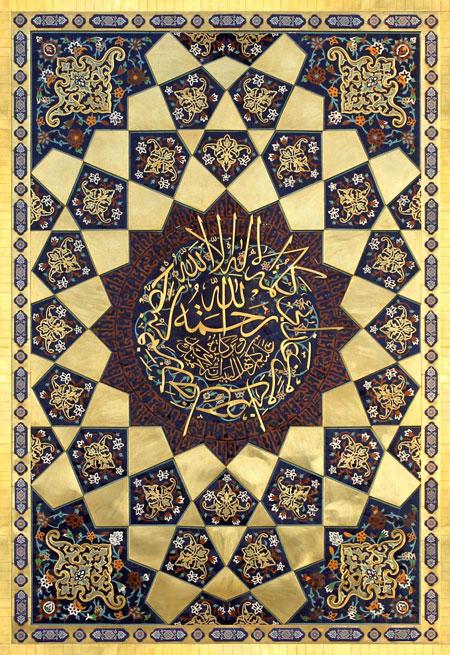 تصویر با کیفیت از کتیبه طلا کاری حرم امام رضا (ع)