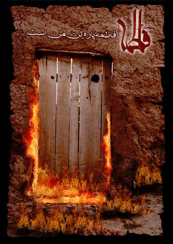 شهادت حضرت فاطمه زهرا (س)