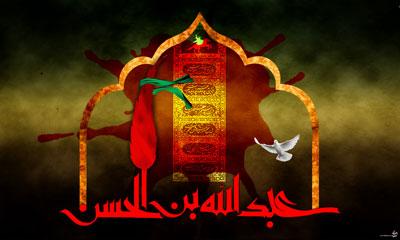 حضرت عبد الله بن الحسن (ع)