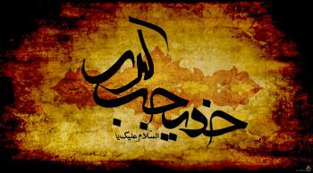حضرت خدیجه کبری (س)