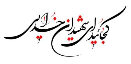 kojaiid-ey-shahidane-khodaii