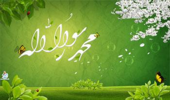 والپیپر مزین به نام محمد رسول الله