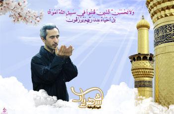 شهید شهریاری