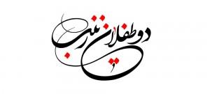 نام روز چهارم محرم / دوطفلان حضرت زینب (س) - ashura