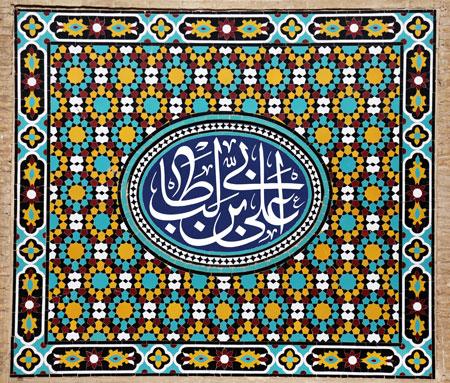 کاشی کاری مزین به نام علی بن ابی طالب (ع)