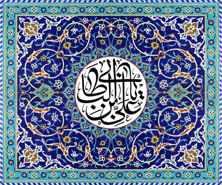 فایل لایه باز تصویر کاشی کاری یا علی بن ابی طالب