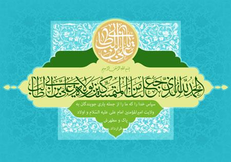 الحمد لله الذی جعلنا من المتمسکین بولایه علی بن ابی طالب / عید غدیر