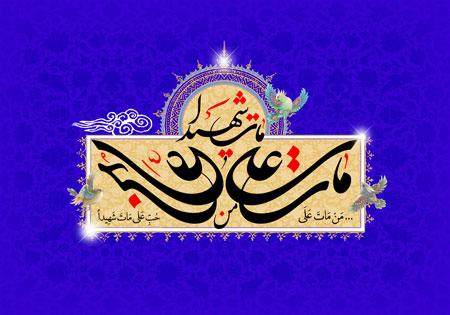 من مات علی حب علی مات شهیدا / عید غدیر