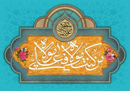 عید غدیر / من کنت مولاه فعلی مولاه