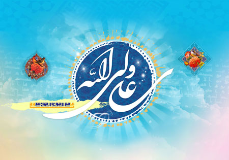 عید غدیر / علی ولی الله