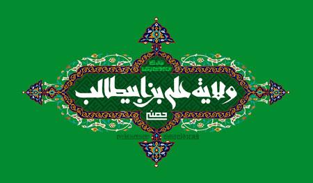 ولایه علی بن ابیطالب حصنی / عید غدیر