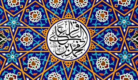 محمد بن علی الباقر