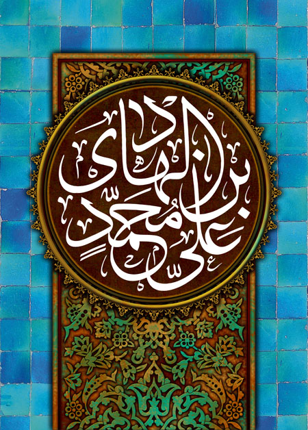 علی بن محمد الهادی