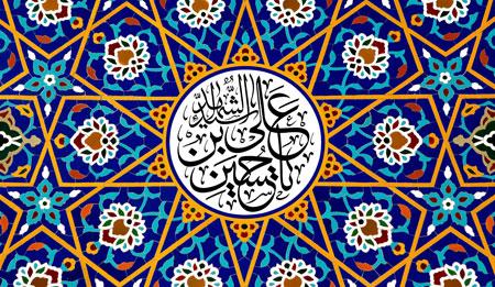 یا حسین بن علی سید الشهداء