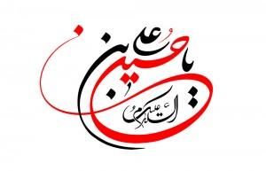 السلام علیک یا حسین بن علی - ashura