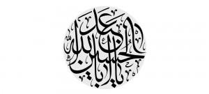 یا اباعبد الله الحسین - ashura