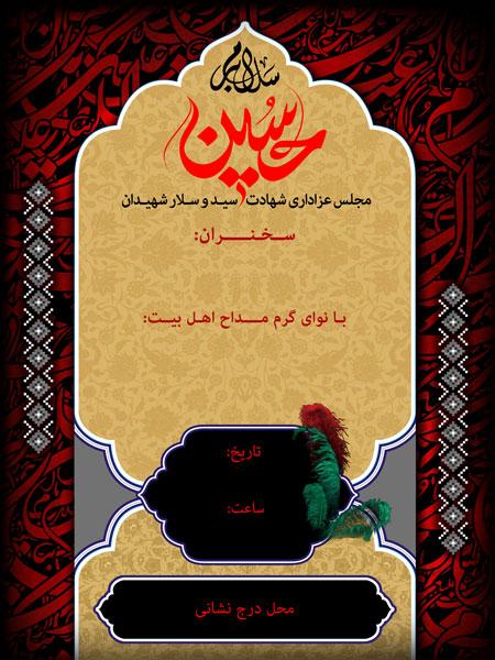 بنر اطلاع رسانی مراسم عزای حسینی - ashura