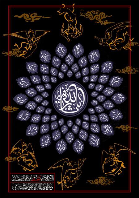 یاران امام حسین (ع) / محرم - ashura
