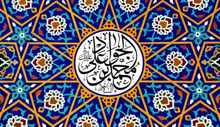 محمد بن علی الجواد