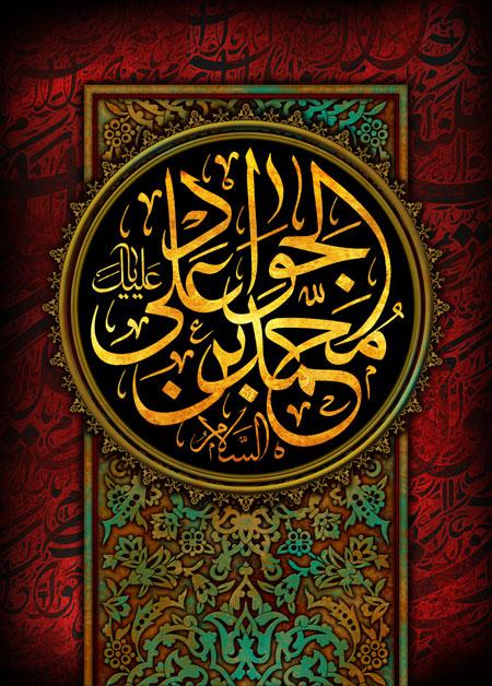 فایل لایه باز تصویر شهادت امام جواد (ع) / السلام علیک یا محمد بن علی الجواد