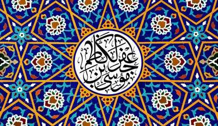 موسی بن جعفر الکاظم