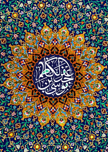 تولد امام موسی کاظم (ع)