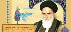 فایل لایه باز تصویر امام خمینی (ره) / ۵۰ سال عبادت کردید خدا قبول کند…