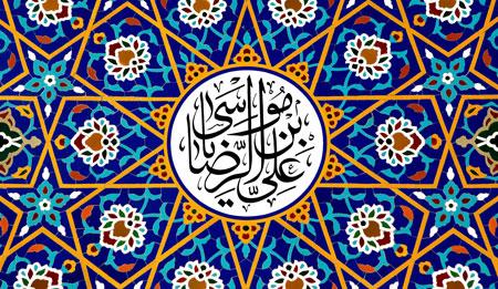 علی بن موسی الرضا