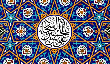علی بن الحسین السجاد