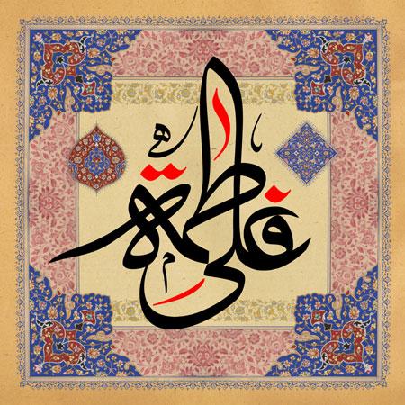 سالروز ازدواج امام علی (ع) و حضرت فاطمه زهرا (س)