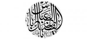 السلام علیک یا اباالفضل العباس - ashura