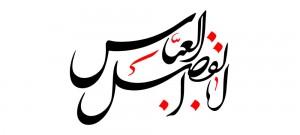 نام روز نهم ماه محرم / حضرت اباالفضل العباس (ع) - ashura