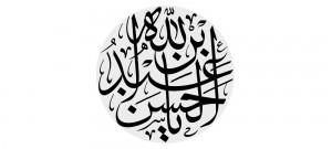 یا عبد الله بن الحسن - ashura