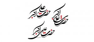نام روز هشتم ماه محرم / حضرت علی اکبر (ع) - ashura