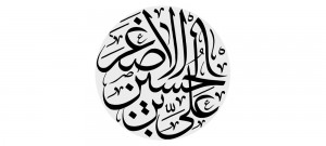 علی بن الحسین الاصغر - ashura