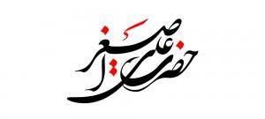 نام روز هفتم ماه محرم / حضرت علی اصغر (ع) - ashura