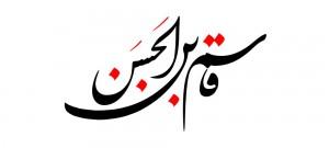 نام روز ششم ماه محرم / حضرت قاسم بن الحسن (ع) - ashura