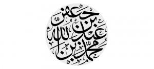 محمد بن عبدالله بن جعفر - ashura