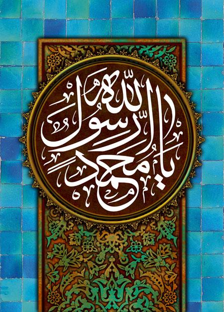 یا محمد رسول الله