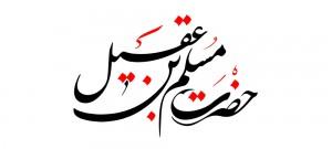 نام روز اول ماه محرم / مسلم بن عقیل - ashura