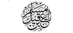یا مسلم بن عقیل - ashura