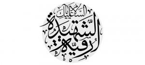 السلام علیک یا رقیه الشهیده - ashura
