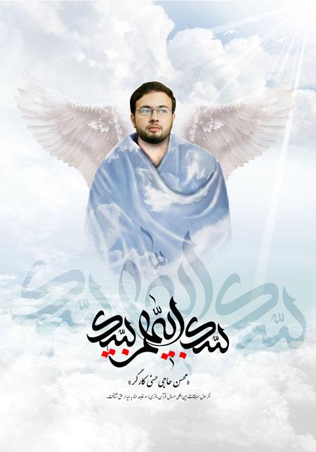 محسن حاجی حسنی کارگر