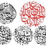 رسم الخط عناوین روزهای دهه اول محرمرسم الخط عناوین روزهای دهه اول محرم