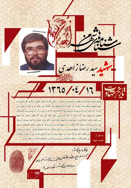 شناسنامه های شهر من / شهید سید رضا زاهدی