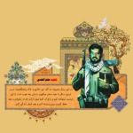 فرازی از وصیت نامه شهید علم الهدی