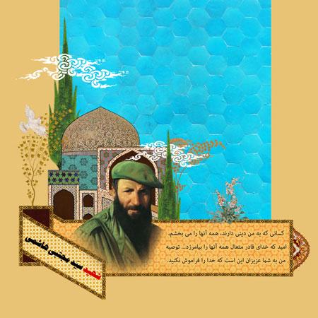 فرازی از وصیت نامه شهید سید مجتبی هاشمی