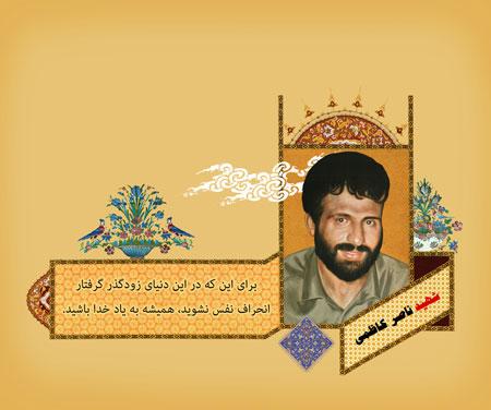 فرازی از وصیتنامه شهید ناصر کاظمی