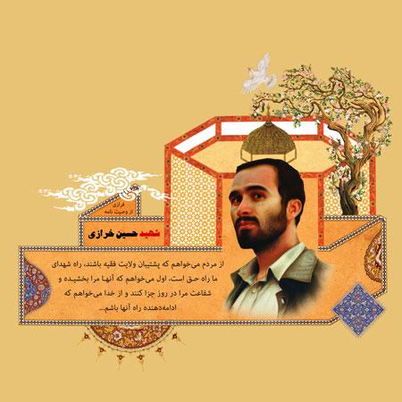 فرازی از وصیت نامه شهید حاج حسین خرازی
